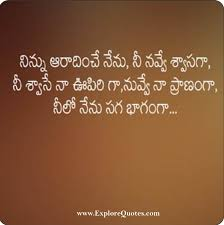 Telugu Love SMS Telugu Love Messages For Him And Her 40 Mesmerizing Love Msgs For Him Hd Photos Telugu