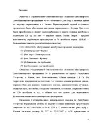 Отчет по производственной практике в ООО КП АТП № Отчёт по практике Отчёт по практике Отчет по производственной практике в ООО КП АТП №9 4