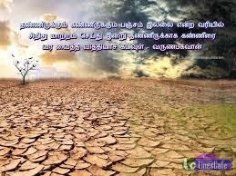 Sujathamohanasundaram Tamil Quotes About Water Shortage Tamil