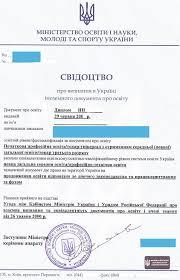 Нострификация диплома в Украине Нострификация документов  Нострификация документов Нострификация диплома