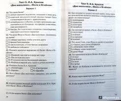 Рецензии покупателей на Литература класс Контрольно  Рецензии покупателей на Литература 6 класс Контрольно измерительные материалы ФГОС