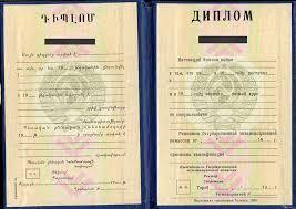 Купить советский диплом СССР в Иркутске Купить диплом Армянской СССР