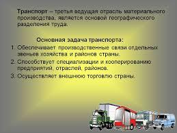 Реферат Управление транспортным комплексом города tat school ru Городской пассажирский транспортный комплекс реферат с сносками