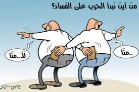 عن  تهريجية  اصلاح   الفساد  !