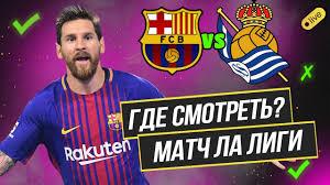 Барселона - Реал Сосьедад где смотреть онлайн прямой эфир матча Чемпионат  Испании 16 декабря - YouTube