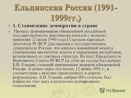 Презентация на тему Курсовая работа на тему Курсовая работа на  4 Ельцинская
