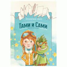 Бесконечная книга: Тами и Сами - Натали Ратковски ... - ROZETKA
