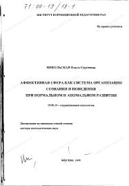 Диссертация на тему Аффективная сфера как система организации  Аффективная сфера как система организации сознания и поведения при нормальном и аномальном развитии тема диссертации и автореферата по ВАК 19 00 10
