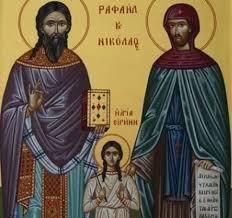Αποτέλεσμα εικόνας για Αγιος Ραφαήλ