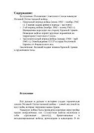 СССР во второй мировой войне реферат по истории скачать бесплатно  СССР во второй мировой войне реферат по истории скачать бесплатно действия союза против германии капитуляция Рокоссовский
