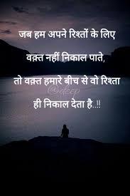 Samay Waqth Sath Sath Rishte Zindagi Quotes Hindi Quotes