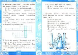 Иллюстрация из для Русский язык класс Контрольные работы  Иллюстрация 1 из 10 для Русский язык 1 класс Контрольные работы к учебнику В