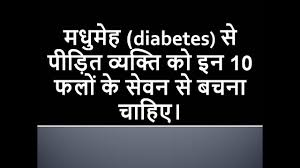 Diabetes Tips In Hindi For Top 10 Fruits Avoid During
