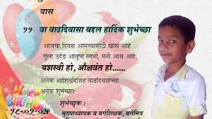 1st birthday invitation card format marathi invacation1st org