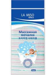 <b>Массажная мочалка для</b> пилинга жесткая La miso 3445521 купить ...