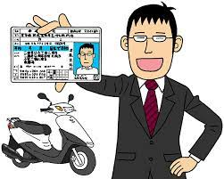 小型 二輪 免許