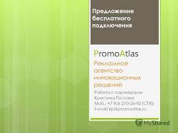 Презентация на тему Рекламное агентство инновационных решений  1 Рекламное агентство инновационных