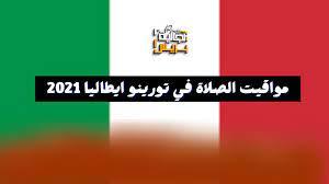 مواقيت الصلاة في تورينو ايطاليا 2021 – Aljaliya Press