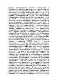 Просвещенный абсолютизм в России реферат по истории скачать  Просвещенный абсолютизм в России реферат по истории скачать бесплатно реформы Екатерины 2 18 век наказ Уложенная
