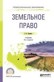 <b>Борис Владимирович Ерофеев</b>, <b>Земельное</b> право 15-е изд., пер ...
