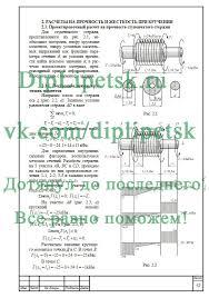 Курсовой проект Сопротивление материалов в УГАТУ  курсовой работы Сопротивление материалов