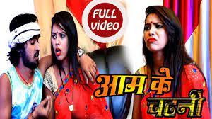 HD VIDEO SONG - आम के चटनी - Baliram ...
