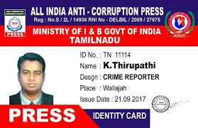 All India Of Anti-corruption Federation