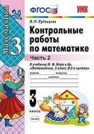 Контрольные работы по математике класс Часть К учебнику  Контрольные работы по математике 3 класс Часть 2 К учебнику Моро М