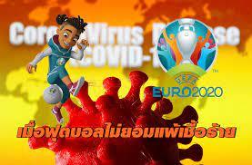 ยูโร 2020 vs โควิด-19 เมื่อฟุตบอลไม่ยอมแพ้เชื้อร้าย