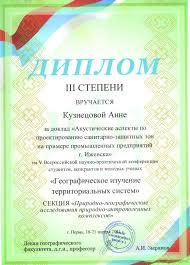 Институт естественных наук Дипломы и грамоты разного уровня 1 Пермь 2011 г 2