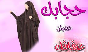 صور عن الحجاب images?q=tbn:ANd9GcT