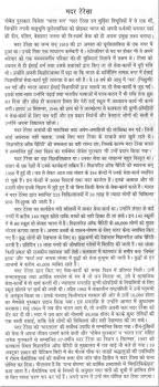sample essay on mother teresa in hindi