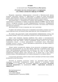 Методические рекомендации по написанию дипломного проекта otziv diplom Кафедра 36 Информационные системы и