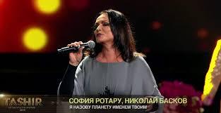 Sofia Rotaru / сердце ты моё / you are my heart - Я назову планету именем  твоим
