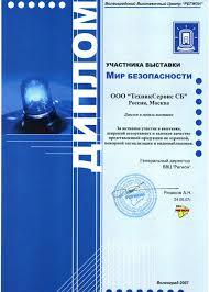 Сертификаты и дипломы Диплом участника выставки Мир безопасности вручен компании ТехникСервис СБ за участие в выставке широкий ассортимент и высокое качество представленной