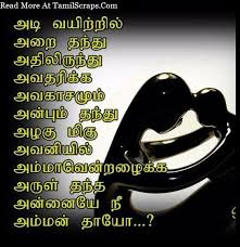 Beautiful Tamil Quotes Best Of Beautiful Tamil Quotes On Mother's Love TamilScraps