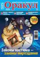 Стрижки по журналу оракул