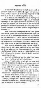 gandhi essay in gujarati language question essays home work helper essay on mahatma gandhi in marathi
