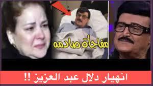 سمير غانم يعاني من مرض خطير غير الفيروس وانهيار دلال عبد العزيز بعد معرفتها  !!! - YouTube