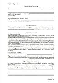Договоры julia berezova ru Договор аренды движимого имущества