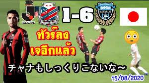 คอมเมนต์ชาวญี่ปุ่น หลังเกม คอนซาโดเล่ ซัปโปโร 1-6 คาวาซากิ ฟรอนตาเล่ -  YouTube
