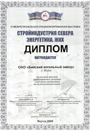 Российские награды БиКЗ Бийский Котельный Завод Лидер по  vi Межрегиональная Специализированная Выставка
