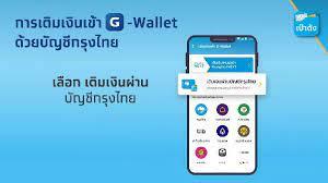 คนละครึ่งเฟส 3 เติมเงิน ธนาคารกรุงไทย แนะวิธีเติมเงินง่าย ๆ รับ