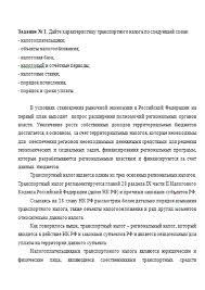 Контрольная работа по Налогам и налогообложению Вариант №  Контрольная работа по Налогам и налогообложению Вариант №5 13 11 14