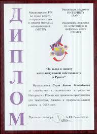 РЕЗЮМЕ Антон Геннадьевич СЕРГО mail internet law ru iv Национальная интернет премия диплом За вклад в защиту интеллектуальной собственности в Рунете