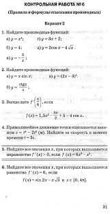 Контрольная работа по Алгебре Производная функции и её применение  Контрольная работа номер 5 по теме производных