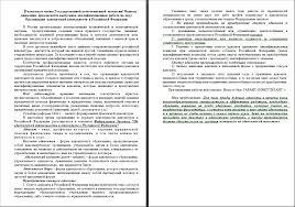 Удостоверение рабочий люльки образец Быстрый сервис  публичный гражданско правовой договор