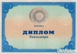 Купить диплом бакалавра украинского ВУЗа Диплом бакалавра 2000 2010