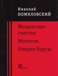 """Книга: """"<b>Мещанское счастье</b>. <b>Молотов</b>. Очерки бурсы"""" - Николай ..."""