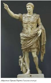 Искусство и власть Гипермаркет знаний Август из Прима Порто Римская статуя